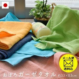 フェイスタオル 33×83cm 日本製 綿100% ガーゼ&パイル 薄手 おぼろガーゼタオル 彩 さい ゆうメール便|futon