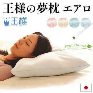 枕 まくら マクラ 王様の夢枕 エアロ Air-Ro 極小ビーズ枕 ピローケース付