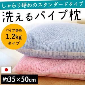 人気のパイプ枕に、中材の量を選べるタイプが登場! こちらはパイプ量1.2kg入り、ボリュームたっぷり...