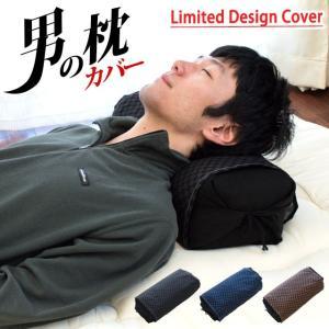 枕カバー 男の枕 専用ピロケース 綿100% 日本製