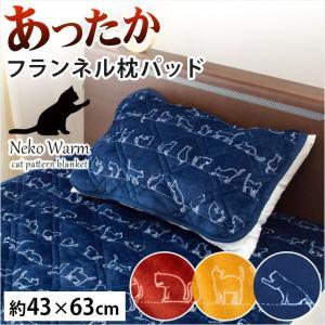 枕パッド 43×63cm 毛布タッチ フランネル ねこ柄 あったか冬用 枕カバー まくらパットの写真