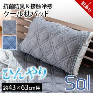 【最大ポイント17倍】 訳あり品 冷感枕パッド 43×63cm ひんやり接触冷感 クール 枕カバーの写真