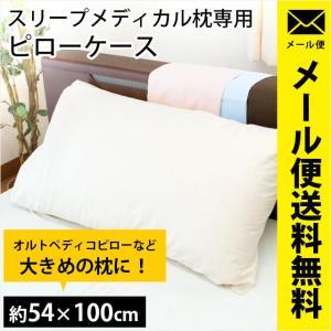枕カバー 49×100cm 日本製 綿100% スリープメデ...