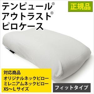 テンピュール TEMPUR アウトラスト 枕カバー オリジナルネックピロー&ミレニアムネックピロー ...
