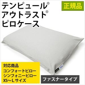 テンピュール TEMPUR 枕カバー アウトラスト コンフォートピロー&シンフォニーピロー XS/S...