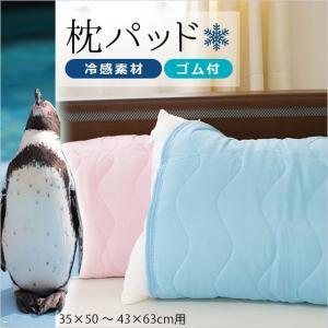 ひんやり枕パッド 35×50cm〜43×63cm 接触冷感 クール 枕カバー ボーダー柄/無地 ピロ...