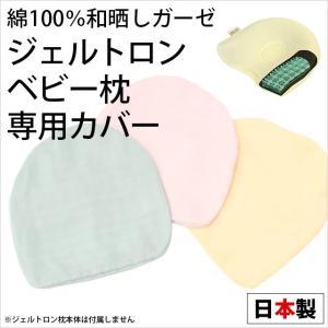 人気の「ジェルトロン」ベビーまくら専用ピロケース。  生地は赤ちゃんのお肌にもやさしい天然素材のコッ...