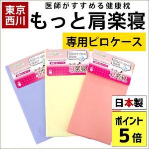 枕カバー 東京西川 医師がすすめる健康枕 もっと肩楽寝 専用...