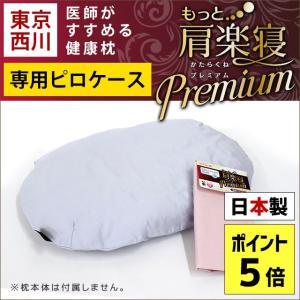 枕カバー 東京西川 医師がすすめる健康枕 もっと肩楽寝 Pr...
