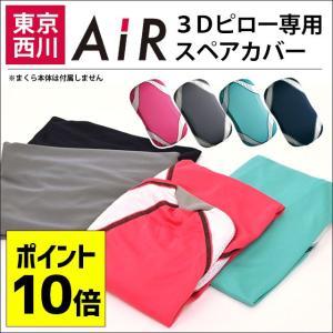枕カバー 東京西川 AiRコンディショニングピロー専用 スペアカバー 西川エアー3Dピロー ピロケース|futon