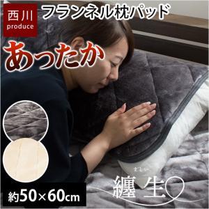 西川 あったか枕パッド 50×60cm フランネル 暖か枕カバー 纏生 まとい