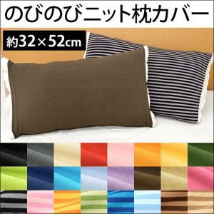 枕カバー 無地/ボーダー柄 筒状のびのびニット枕カバー フリーサイズの写真