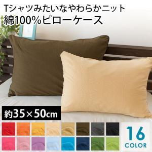 枕カバー 35×50cm 綿100% やわらかニット ピローケースの写真