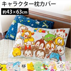 枕カバー 43×63cm キャラクター 起毛タッチ ピローケース|futon