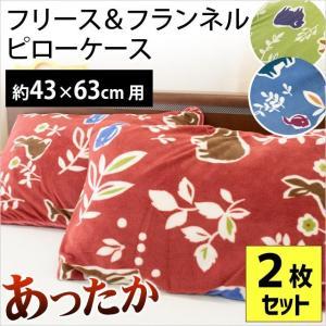 秋冬にピッタリ暖か枕カバーが2枚セットでお得★  表(柄面)は普通のフリースよりももっと滑らかに仕上...