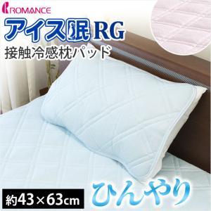 ひんやり枕パッド アイス眠 レギュラー 43×63cm 冷感 夏用 クール枕パット 涼感マット ロマンス小杉|futon