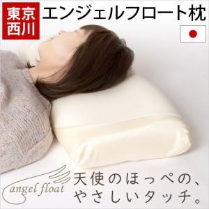枕 まくら マクラ 低反発枕 東京西川 エンジェルフロート 日本製 低反発まくら 約33×60cm|futon