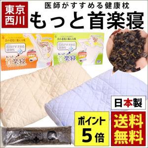 そばがら枕 肩こり 東京西川 医師がすすめる健康枕 もっと首楽寝 全そば枕 まくら futon