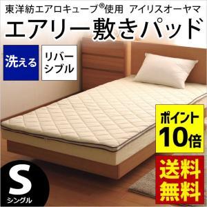 エアリー敷きパッド シングル アイリスオーヤマ ベッドパッド|futon