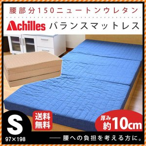 マットレス シングル 厚み10cm 三つ折り 折りたたみバランスマットレス アキレス ベッドマットレス