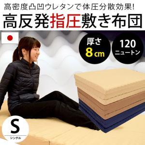 敷布団 敷き布団 マットレス 高反発 シングル 日本製 厚み8cm 凹凸プロファイル 三つ折り 指圧 体圧分散 敷きふとん|futon