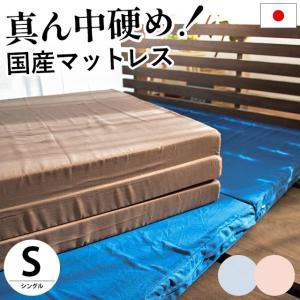 マットレス シングル 折りたたみ バランス 三つ折り 日本製 5cm|futon