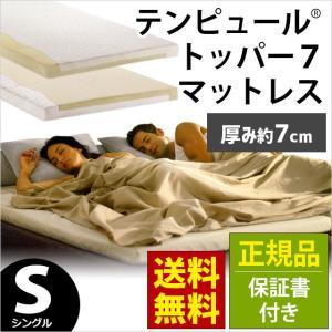 テンピュール TEMPUR マットレス トッパー7 シングル 正規品 保証書付き|futon