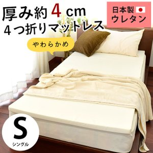 マットレス シングル 日本製 折りたたみ 四つ折り ウレタン マットレス 厚み4cm|futon