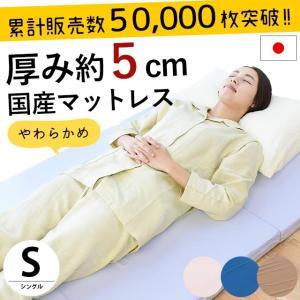 マットレス シングル 折りたたみ 日本製 三つ折りの商品画像
