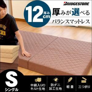 マットレス シングル ブリヂストン 厚み12cm バランス三つ折りマットレス 折りたたみ 防ダニ生地 軽量 キルトマットレス|futon
