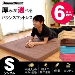 マットレス シングル ブリヂストン 厚み6cm バランス三つ折りマットレス 折りたたみ 防ダニ生地 軽量 キルトマットレス|futon