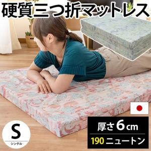 マットレス シングル 折りたたみ 日本製 三つ折り 6cm 硬め180ニュートンの写真