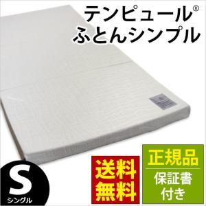テンピュール TEMPUR マットレス Futon Simple 低反発 敷きふとん シングル 正規品 保証書付き|futon