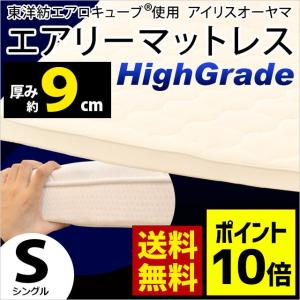 エアリーマットレス ハイグレード HG90 シングル 三つ折り 高反発マットレス 厚み9cm アイリスオーヤマ