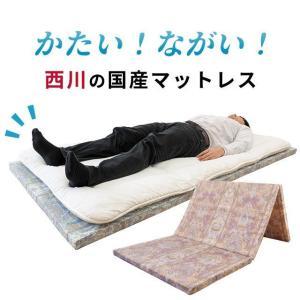 マットレス シングル 東京西川 三つ折り硬質マットレス 日本製 折りたたみ 全面170ニュートン 厚み4cm|futon