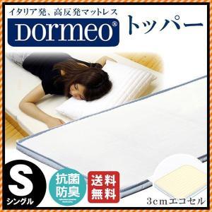 ドルメオ マットレス シングル トッパー 高反発 オーバーレイ 敷きパッド 東京西川 DORMEO|futon