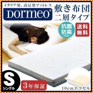 ドルメオ マットレス シングル 折りたたみ2層タイプ 敷き布団 東京西川 DORMEO
