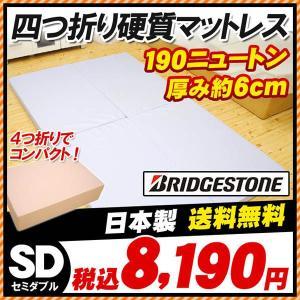 マットレス セミダブル 折りたたみ 日本製 四つ折り 硬質 6cm 硬め190ニュートン ブリヂストン|futon