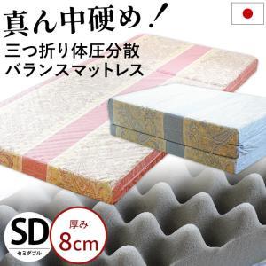 マットレス セミダブル 日本製 凹凸プロファイル 三つ折りバランス体圧分散 軽量 敷き布団 8cm...