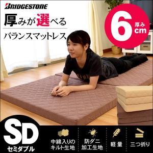 マットレス セミダブル ブリヂストン 厚み6cm バランス三つ折りマットレス 軽量 キルトマットレス|futon