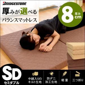 マットレス セミダブル ブリヂストン 厚み8cm バランス三つ折りマットレス 軽量 キルトマットレス|futon