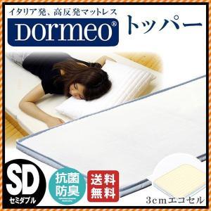 ドルメオ マットレス セミダブル トッパー 高反発 オーバーレイ 敷きパッド 東京西川 DORMEO|futon
