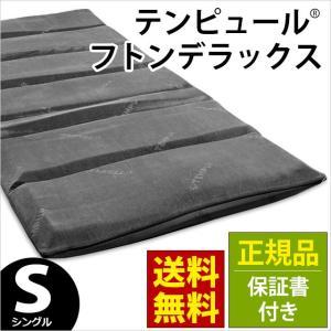 テンピュール TEMPUR マットレス フトン デラックス 敷き布団 シングル 正規品 保証書付き|futon