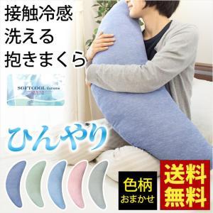 抱き枕 抱きまくら ひんやり 本体 接触冷感 洗える枕 抱きまくら 横向き用枕 横寝枕 色柄おまかせ|futon
