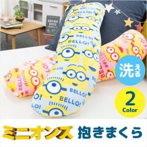 ミニオンズ 抱き枕 全長90cm フランネル 洗える 抱きまくら ウォッシャブル|futon
