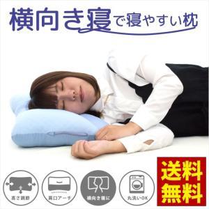 主に「横向き寝」をする方にオススメの枕が登場!  枕の両サイドを一般的な枕に比べて高くしているので、...
