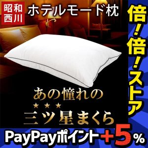 昭和西川からリッチな寝心地のホテル仕様の枕がリニューアル登場!  片面にはボリュームとクッション性が...