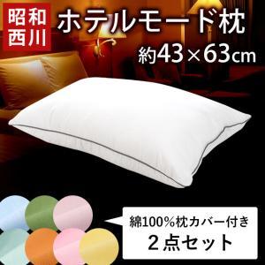 リッチな寝心地の昭和西川ホテル仕様まくらに、カラーが選べる東京西川 綿100%枕カバーが1枚付いたお...
