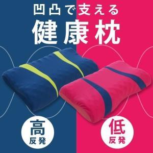 枕 まくら マクラ 高反発枕 低反発枕 スイッチピロー 凹凸ウレタン 体圧分散 低反発 高反発 まくら ウェーブ形状 快眠枕|futon