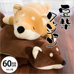 豆柴クッション 柴犬 ぬいぐるみ抱き枕 全長約6...の商品画像